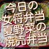 今日の女将弁当は、夏野菜の焼売弁当、女性に人気です!