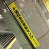 東京で免許更新