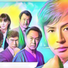 刑事7人:第3シリーズ(第3話)