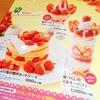 苺狩りフェア!たっぷり苺の贅沢ホットケーキ@不二家レストラン 福生田園店