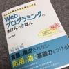 Webとプログラミングのきほんのきほん