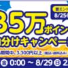 【8/27~8/29】(dポイント)dショッピング 期間中、エントリー&3300円以上購入で35万pt山分けキャンペーン!