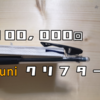 【さらばクリップ折れ】10万回挟んだペン、三菱鉛筆uni「CLiFTER(クリフター)」レビュー!