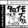 関西コミティア58へのサークル参加申込完了っ!&参加動機