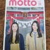 【メディア掲載情報】motto 春号