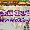 【にゃんこ大戦争】未来編 第1章 カンボジア~シンガポールまで無課金攻略!#33