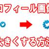 Twitter APIで取得したプロフィール画像のサイズを変更する