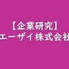 【製薬会社 企業研究】エーザイ株式会社