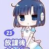 C96夏コミ新刊のおしらせ!(らいほー:放課後カンパニー23)