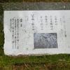 万葉歌碑を訪ねて(その591,592,593)―西田公園万葉植物苑(25,26,27)―万葉集 巻五 八〇二、巻二〇 四三〇一、巻九 一六九四