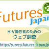 第2回調査結果のサマリー(概要)を公表 「Futures Japan~HIV陽性者のためのウェブ調査~」