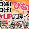 ひな祭りイベント♪3月2日(金)、3月3日(土)