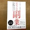 大学講師のハードルは意外と低い?『一生モノの副業』石川 和男・千葉 善春