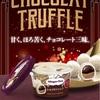 【チョコ好き必見!】ハーゲンダッツ新作!11月17日から発売の『ショコラトリュフ』