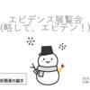 第7回エビデンス展覧会(略して、エビテン!)(2019.2.27)