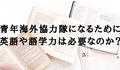 青年海外協力隊になるために英語や語学力は必要なのか?