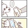 平和なスマホのやめさせ方【012】