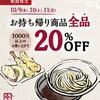 【在宅飯】今週末の丸亀製麺はお持ち帰りがとってもお得!