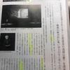 日本ペンクラブの機関誌「P.E.N.」(2019年12月号)