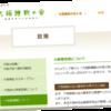 ハシモト大阪都構想=関西財界の狙い