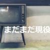 インテリアとして活躍していたテレビがぶっ壊れました!
