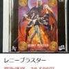PCエンジンソフト買取|ゲオなら1万円で売れるってホント?