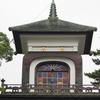 自宅でまち博【限定公開】尾山神社「神門」