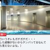 【攻略】名将甲子園「キャラ条件チャレンジ消化」