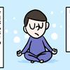 ふわ太式瞑想法を軽めに伝授!