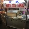 40代女ひとり旅~台湾・台北~2日目その4:志林夜市
