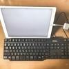 iPadにUSBキーボードを繋げてみました ー 自宅メインでiPadを使用するなら全然ありかも