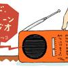 マンガ「グッドモーヌーンラジオ」