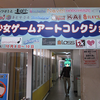 マチ★アソビ vol.19 の美少女ゲームアートコレクションに参加いたします!