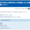 福岡県教育委員会のウェブサイトが更新されました 内容:令和2年度公立高等学校入学者選抜における補充募集について