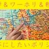 海外留学&ワーホリ&移住で大事にすべき「郷に入っては郷に従え」