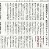 経済同好会新聞 第179号「理不尽 罰則に次ぐ罰則」