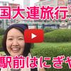 中国大連女子旅行記⑤:最高級茶葉は自分のお土産に!広場と駅は賑やか!笑