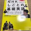 NHKしごとの基礎英語DVDブックを買ってみた。