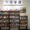 全ツツイスト必見!の《書店・楽屋・劇場》in 「筒井康隆展」