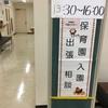 【東京都中央区保育園探し2017その②】保育園入園相談会に行って来た!