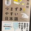 『つまずきやすい日本語』飯間浩明