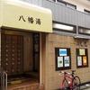 八幡湯(渋谷区富ヶ谷)