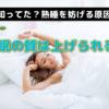 睡眠の質はグッズで改善できる!おすすめの布団乾燥機|Panasonic