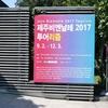 イベント*済州ビエンナーレ2017ツーリズム(美術展示)