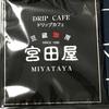 【393】DRIP CAFE 豆蔵珈房 宮田屋