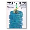 月刊「コンピュートピア」1980年3月号 ソフトウェア・パッケージ