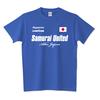 サッカー日本代表応援Tシャツ「アレ ジャポン」発売開始!