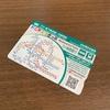 【追記】名古屋旅にはメーグルとドニチエコきっぷを