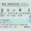 久留米→博多 乗車券・新幹線特定特急券