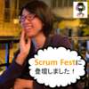Scrum Fest Osaka 2020 に登壇してきました!